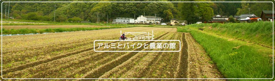 アルミとバイクと農業の館
