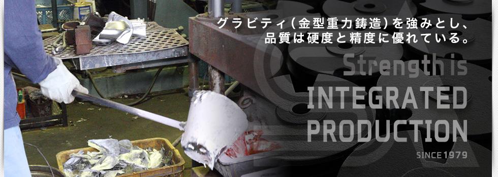 グラビティ(アルミ金型鋳造)を強みとし、品質は硬度と精度に優れている。